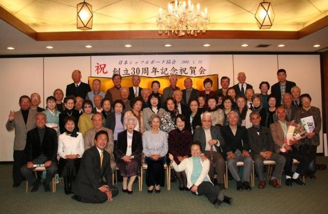 JAPAN CELEBRATES 30 YEARS.